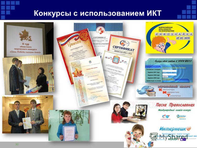 Конкурсы с использованием ИКТ Company Logo 30