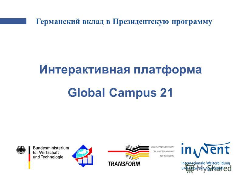 Германский вклад в Президентскую Программу Интерактивная платформа Global Campus 21 Германский вклад в Президентскую программу