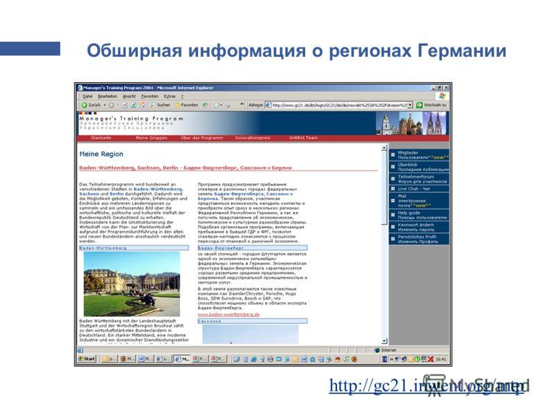 Германский вклад в Президентскую Программу Обширная информация о регионах Германии http://gc21.inwent.org/mtp