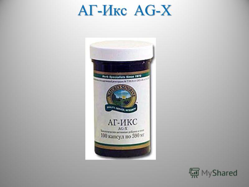АГ-Икс AG-X