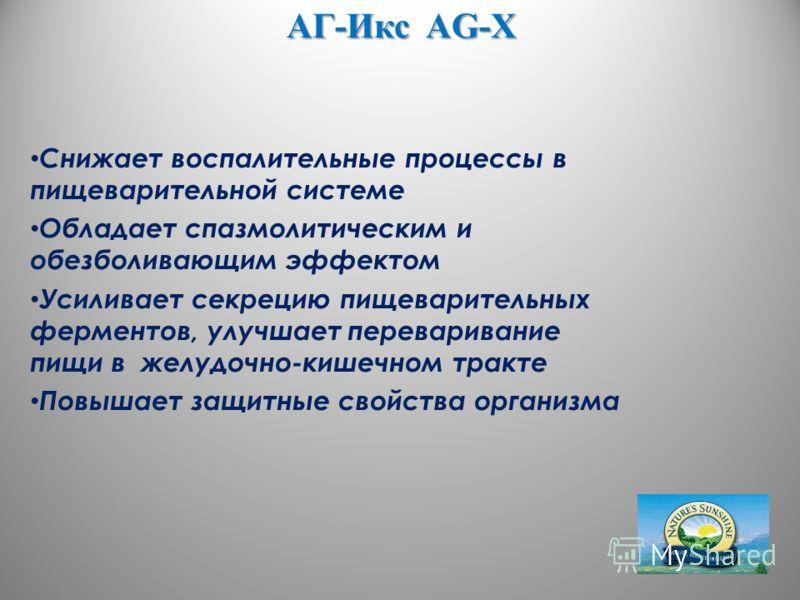 АГ-Икс AG-X Снижает воспалительные процессы в пищеварительной системе Обладает спазмолитическим и обезболивающим эффектом Усиливает секрецию пищеварительных ферментов, улучшает переваривание пищи в желудочно-кишечном тракте Повышает защитные свойства