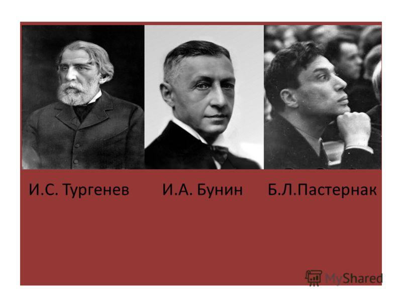 И.С. Тургенев И.А. Бунин Б.Л.Пастернак