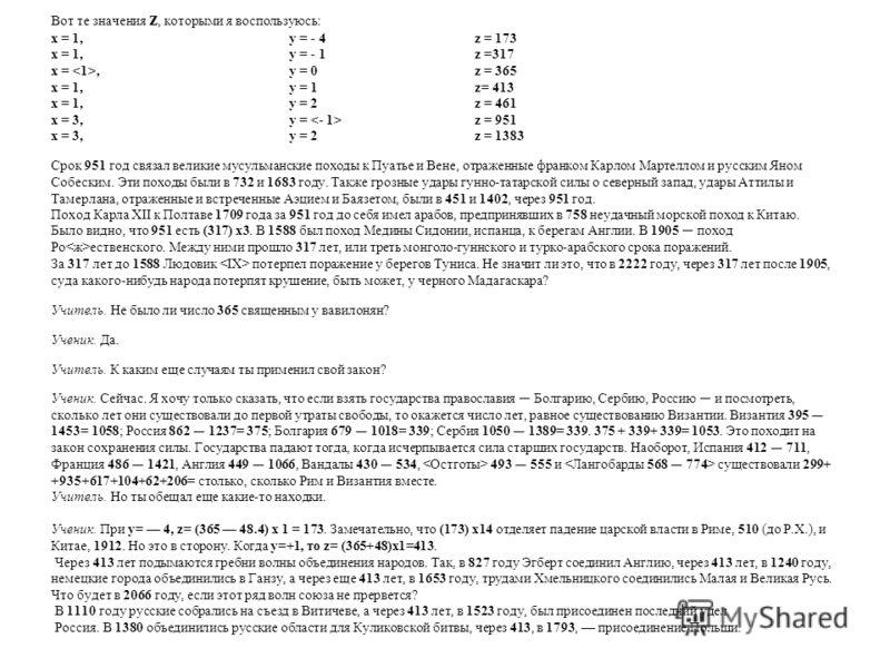 Вот те значения z, которыми я воспользуюсь: х = 1, у = - 4 z = 173 х = 1, у = - 1 z =317 х =, y = 0 z = 365 х = 1, у = 1 z= 413 x = 1, у = 2 z = 461 х = 3, у = z = 951 х = 3, у = 2 z = 1383 Срок 951 год связал великие мусульманские походы к Пуатье и