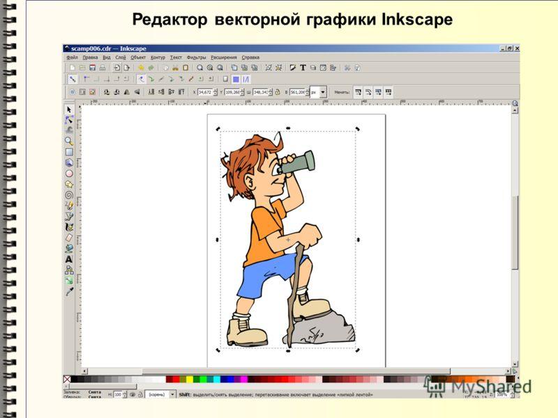 Редактор векторной графики Inkscape