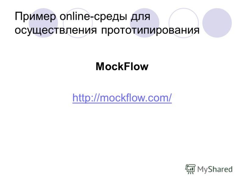 Пример online-среды для осуществления прототипирования MockFlow http://mockflow.com/