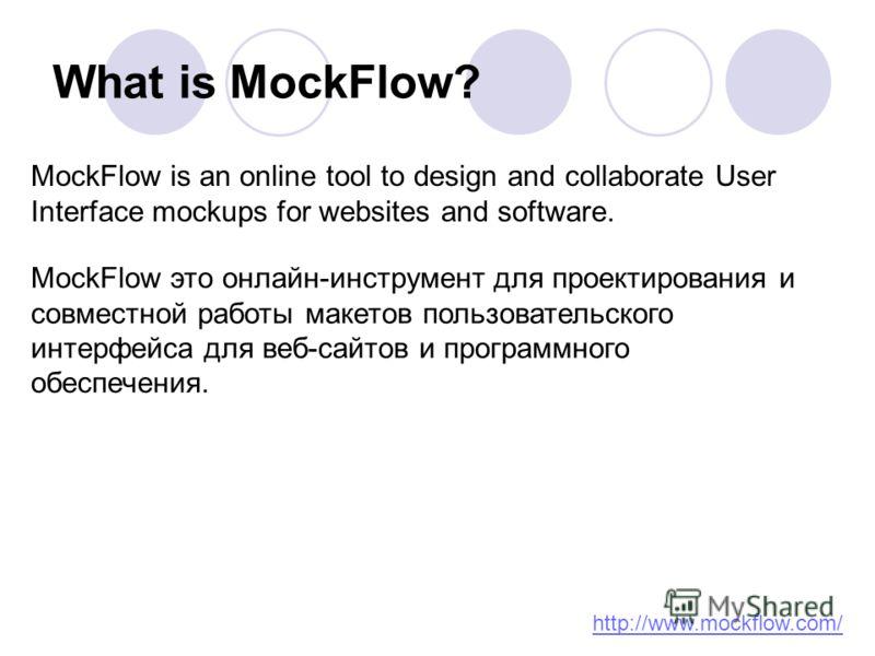 What is MockFlow? MockFlow is an online tool to design and collaborate User Interface mockups for websites and software. MockFlow это онлайн-инструмент для проектирования и совместной работы макетов пользовательского интерфейса для веб-сайтов и прогр