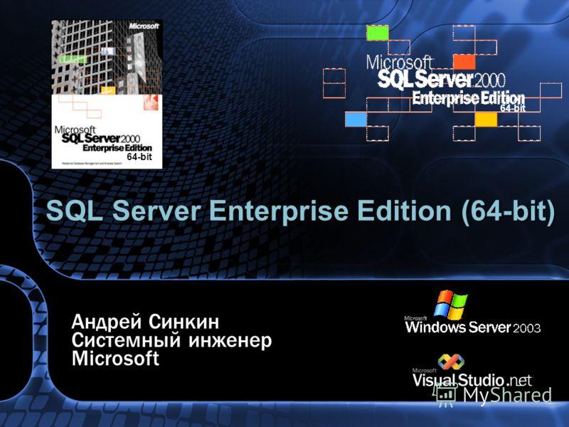 SQL Server Enterprise Edition (64-bit) Андрей Синкин Системный инженер Microsoft 64-bit