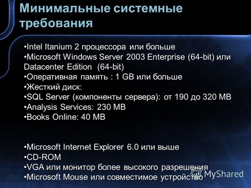 Минимальные системные требования Intel Itanium 2 процессора или большеIntel Itanium 2 процессора или больше Microsoft Windows Server 2003 Enterprise (64-bit) или Datacenter Edition (64-bit)Microsoft Windows Server 2003 Enterprise (64-bit) или Datacen