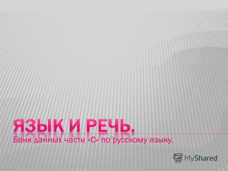 Банк данных части «С» по русскому языку.