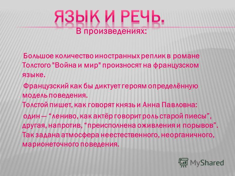 В произведениях: Большое количество иностранных реплик в романе Толстого