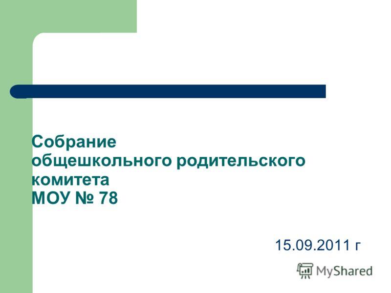 Собрание общешкольного родительского комитета МОУ 78 15.09.2011 г
