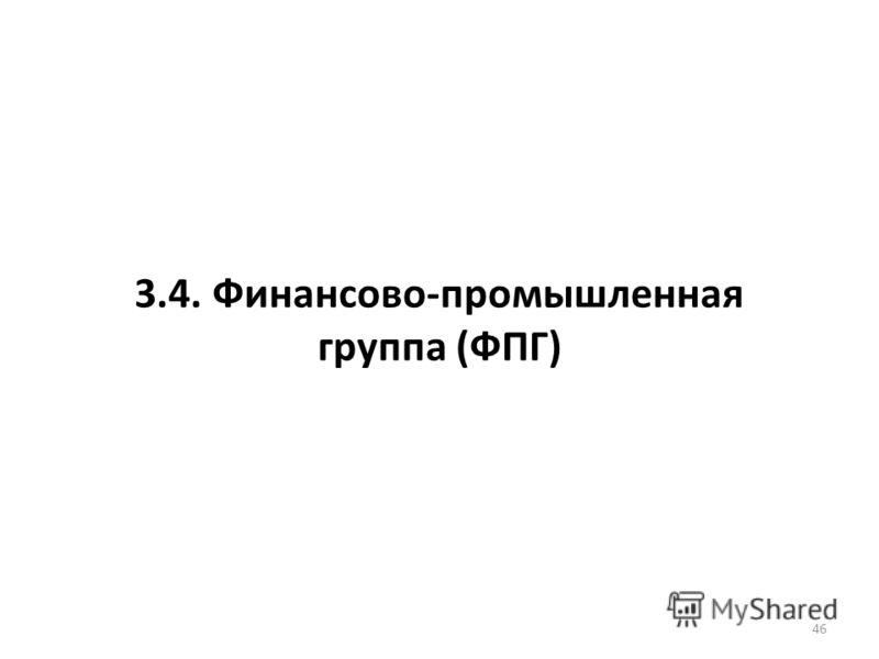 3.4. Финансово-промышленная группа (ФПГ) 46