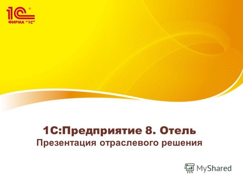 1С:Предприятие 8. Отель Презентация отраслевого решения