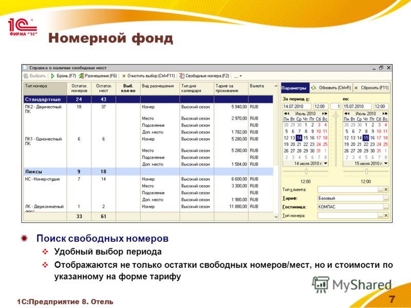 1С:Предприятие 8. Отель 7 Номерной фонд Поиск свободных номеров Удобный выбор периода Отображаются не только остатки свободных номеров/мест, но и стоимости по указанному на форме тарифу