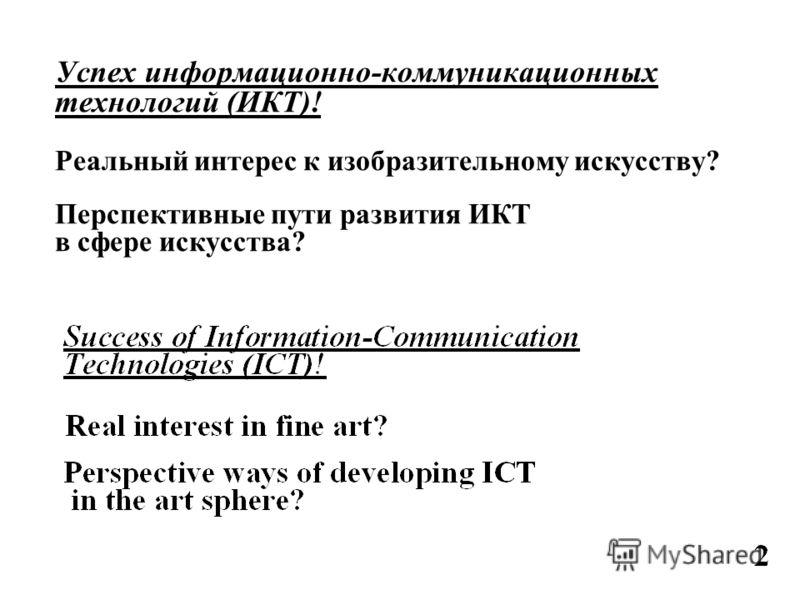 Успех информационно-коммуникационных технологий (ИКТ)! Реальный интерес к изобразительному искусству? Перспективные пути развития ИКТ в сфере искусства?