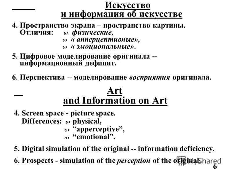 Искусство и информация об искусстве 4. Пространство экрана – пространство картины. Отличия: физические, « апперцептивные», « эмоциональные». 5. Цифровое моделирование оригинала -- информационный дефицит. 6. Перспектива – моделирование восприятия ориг