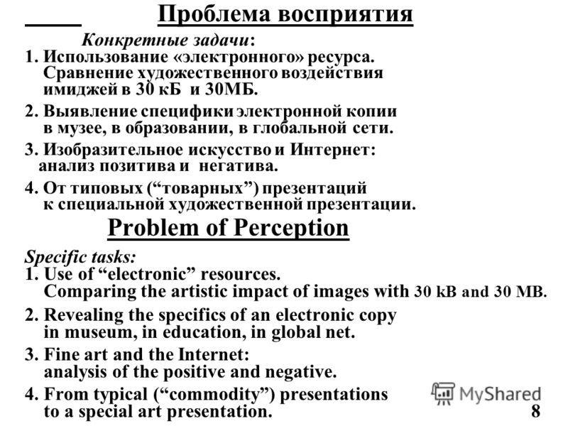 Проблема восприятия Конкретные задачи: 1. Использование «электронного» ресурса. Сравнение художественного воздействия имиджей в 30 кБ и 30МБ. 2. Выявление специфики электронной копии в музее, в образовании, в глобальной сети. 3. Изобразительное искус