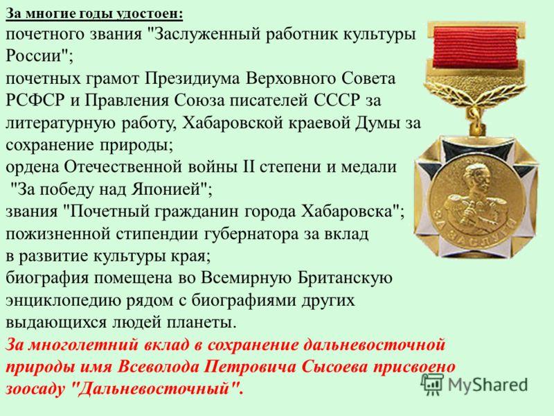 За многие годы удостоен: почетного звания