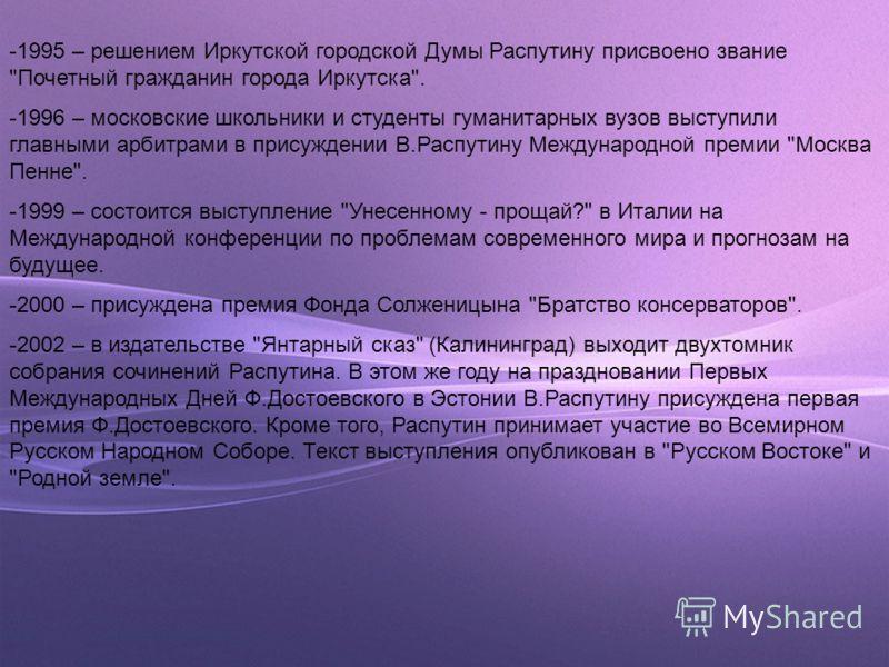 -1995 – решением Иркутской городской Думы Распутину присвоено звание