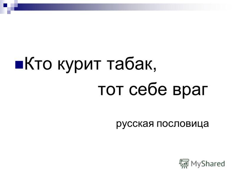 Кто курит табак, тот себе враг русская пословица