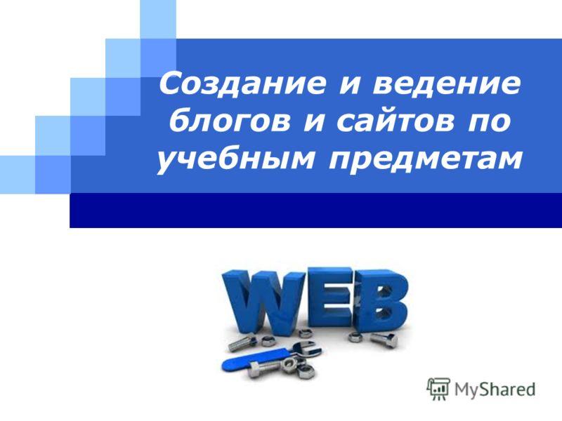 LOGO Создание и ведение блогов и сайтов по учебным предметам