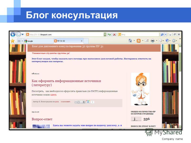 Блог консультация Company name
