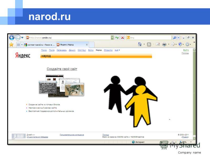 Company name narod.ru