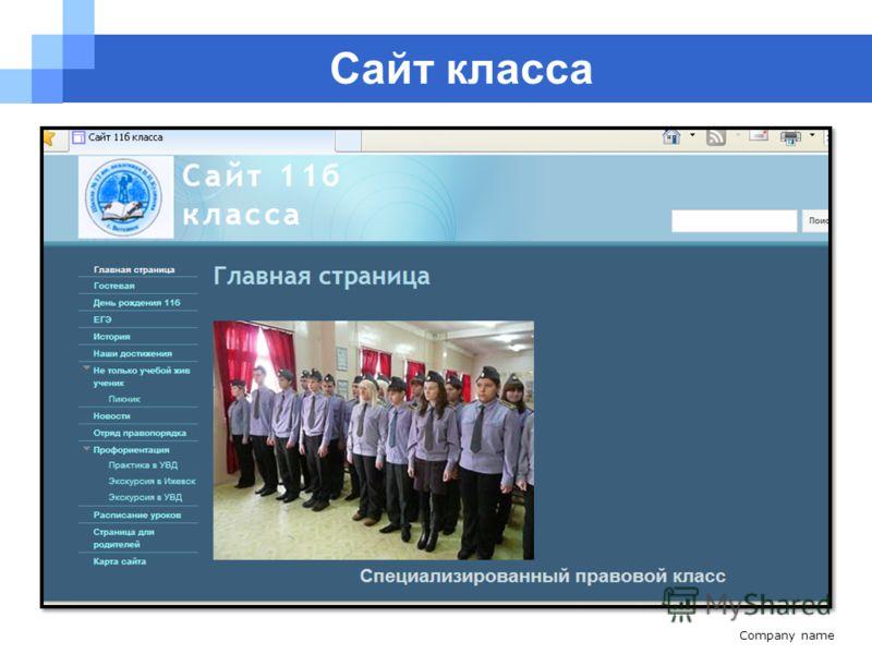 Сайт класса Company name