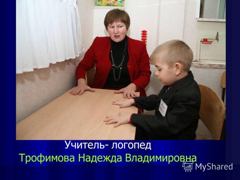Учитель- логопед Трофимова Надежда Владимировна