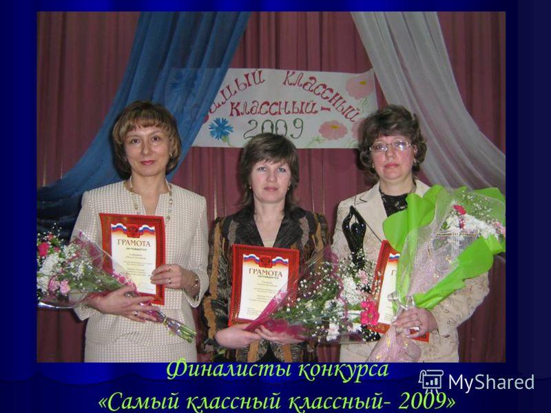 Финалисты конкурса «Самый классный классный- 2009»