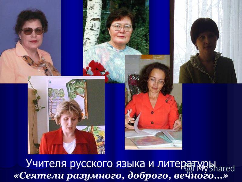 Учителя русского языка и литературы «Сеятели разумного, доброго, вечного…»