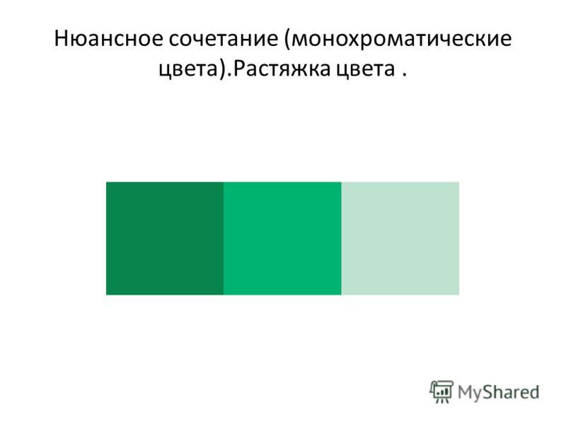 Нюансное сочетание (монохроматические цвета).Растяжка цвета.