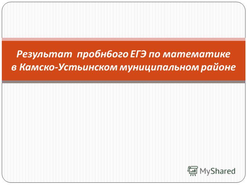Результат пробн 6 ого ЕГЭ по математике в Камско - Устьинском муниципальном районе