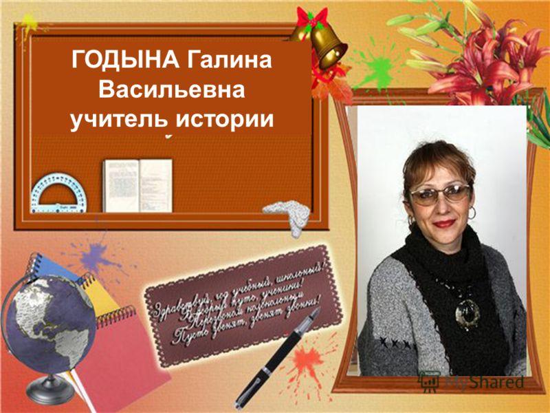 ГОДЫНА Галина Васильевна учитель истории