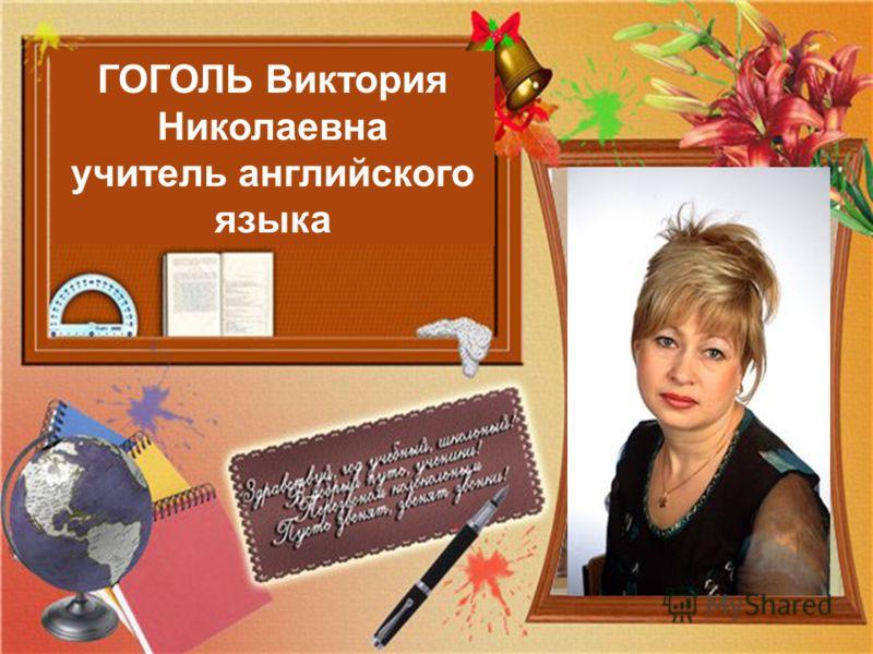 ГОГОЛЬ Виктория Николаевна учитель английского языка