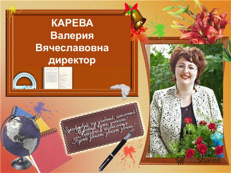 КАРЕВА Валерия Вячеславовна директор