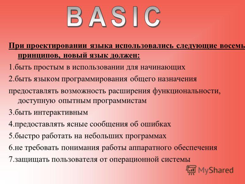 При проектировании языка использовались следующие восемь принципов, новый язык должен: 1.быть простым в использовании для начинающих 2.быть языком программирования общего назначения предоставлять возможность расширения функциональности, доступную опы