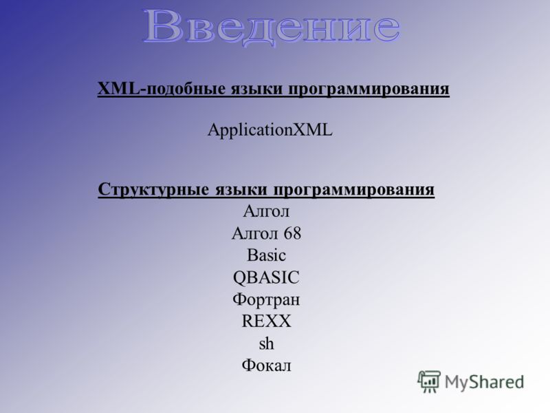 XML-подобные языки программирования ApplicationXML Структурные языки программирования Алгол Алгол 68 Basic QBASIC Фортран REXX sh Фокал