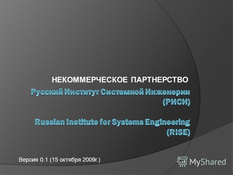 НЕКОММЕРЧЕСКОЕ ПАРТНЕРСТВО Версия 0.1 (15 октября 2009г.)