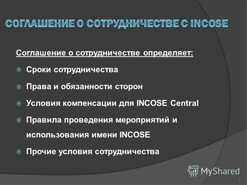 Соглашение о сотрудничестве определяет: Сроки сотрудничества Права и обязанности сторон Условия компенсации для INCOSE Central Правила проведения мероприятий и использования имени INCOSE Прочие условия сотрудничества 9