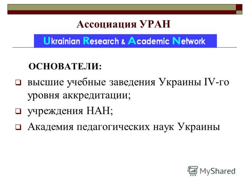 Ассоциация УРАН ОСНОВАТЕЛИ: высшие учебные заведения Украины IV-го уровня аккредитации; учреждения НАН; Академия педагогических наук Украины
