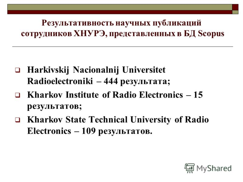 Результативность научных публикаций сотрудников ХНУРЭ, представленных в БД Scopus Harkivskij Nacionalnij Universitet Radioelectroniki – 444 результата; Kharkov Institute of Radio Electronics – 15 результатов; Kharkov State Technical University of Rad