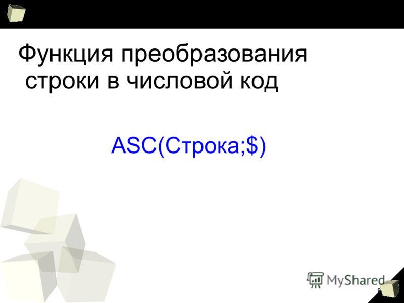 8 Функция преобразования строки в числовой код ASC(Строка;$)