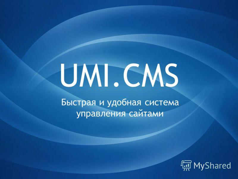 UMI.CMS Быстрая и удобная система управления сайтами