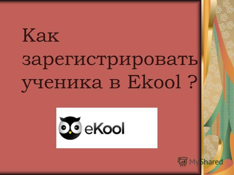 Как зарегистрировать ученика в Ekool ?