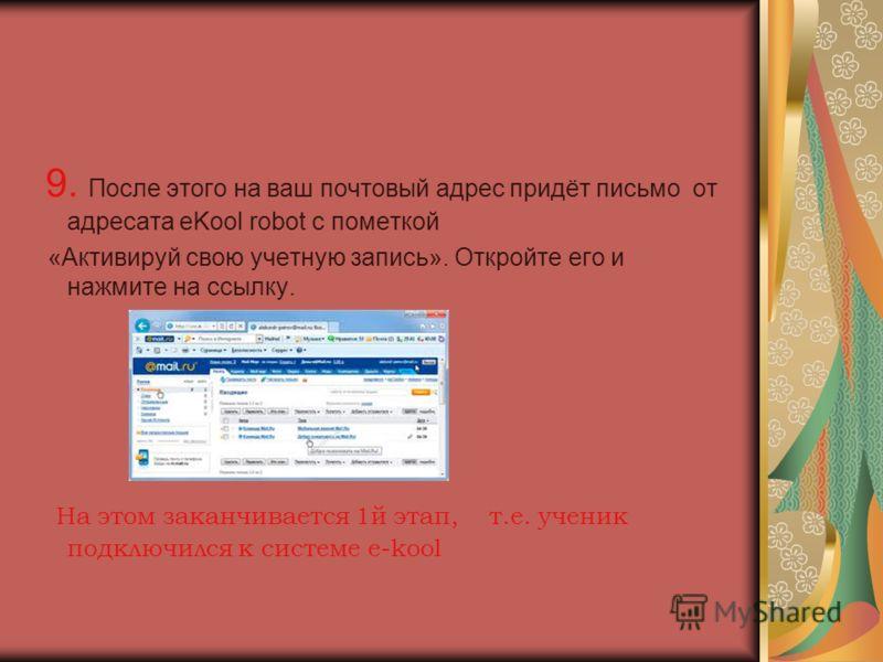 9. После этого на ваш почтовый адрес придёт письмо от адресата eKool robot с пометкой «Активируй свою учетную запись». Откройте его и нажмите на ссылку. На этом заканчивается 1й этап, т.е. ученик подключился к системе e-kool