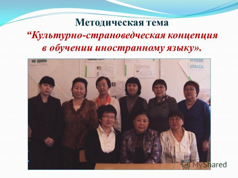 Методическая тема Культурно-страноведческая концепция в обучении иностранному языку».