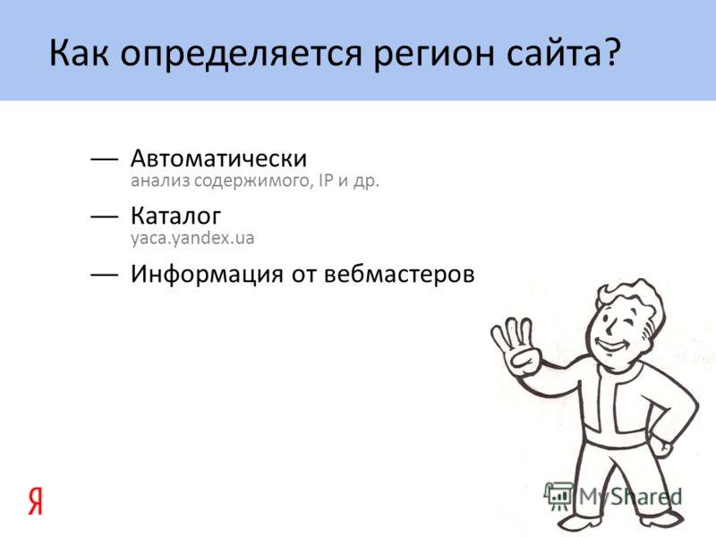 Автоматически анализ содержимого, IP и др. Каталог yaca.yandex.ua Информация от вебмастеров Как определяется регион сайта?