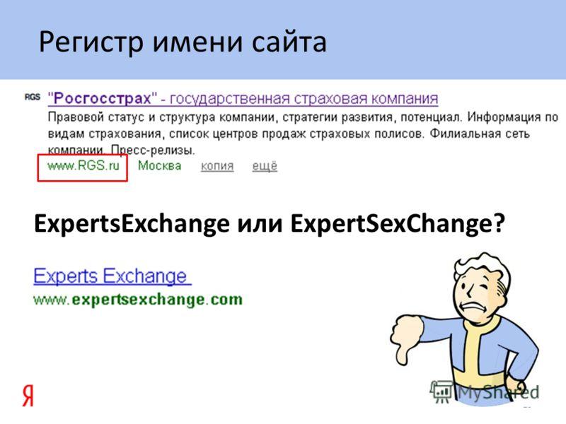29 Регистр имени сайта ExpertsExchange или ExpertSexChange?