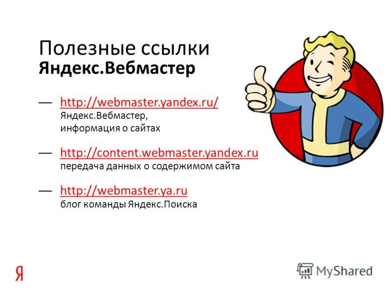 Яндекс.Вебмастер Полезные ссылки http://webmaster.yandex.ru/ Яндекс.Вебмастер, информация о сайтах http://webmaster.yandex.ru/ http://content.webmaster.yandex.ru передача данных о содержимом сайта http://content.webmaster.yandex.ru http://webmaster.y